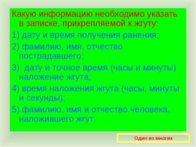 Какую информацию необходимо указать в записке, прикрепляемой к жгуту: 1) дату...