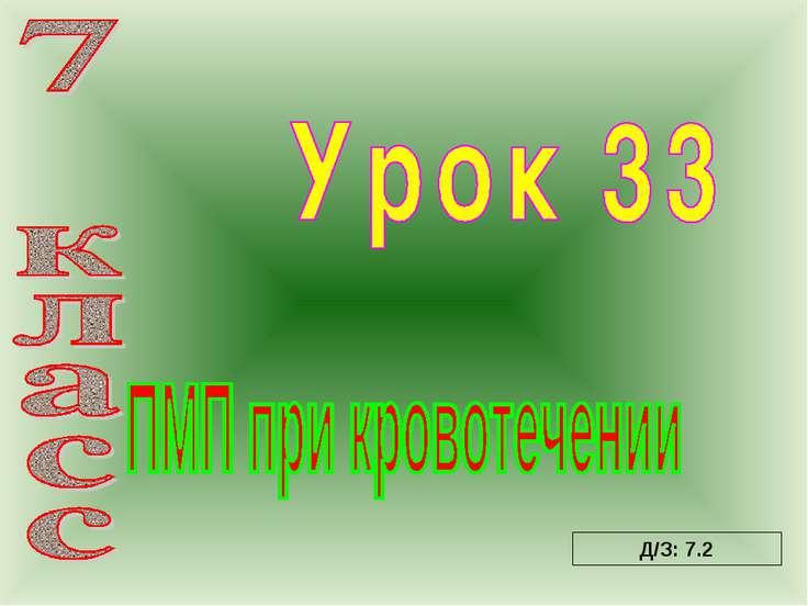 Д/З: 7.2
