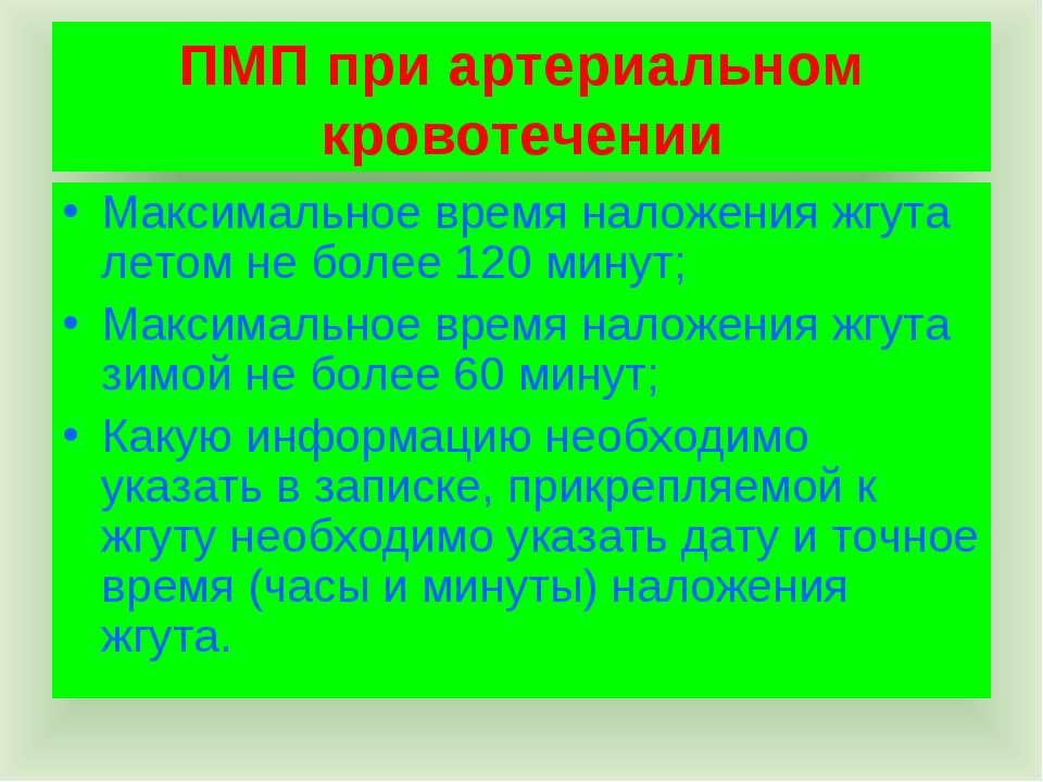 ПМП при артериальном кровотечении Максимальное время наложения жгута летом не...