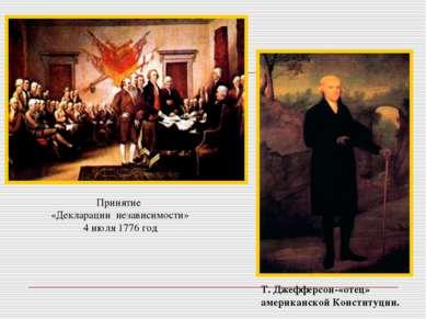Принятие «Декларации независимости» 4 июля 1776 год Т. Джефферсон-«отец» амер...