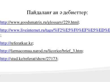 Пайдаланған әдебиеттер: http://www.goodsmatrix.ru/glossary/229.html; http://w...