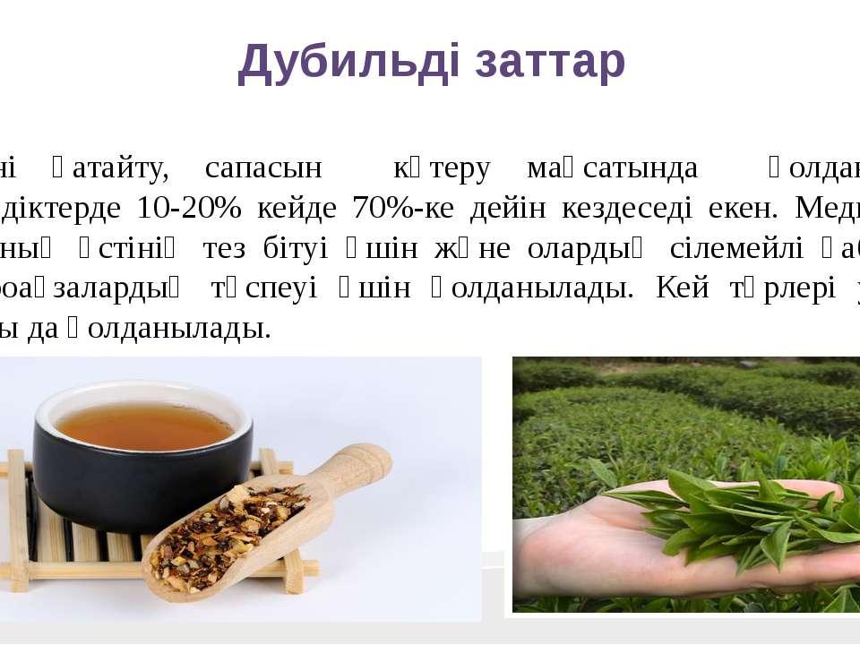 Теріні қатайту, сапасын көтеру мақсатында қолданылады. Өсімдіктерде 10-20% ке...