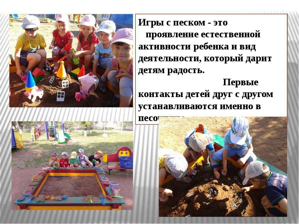 Игры с песком - это проявление естественной активности ребенка и вид деятельн...