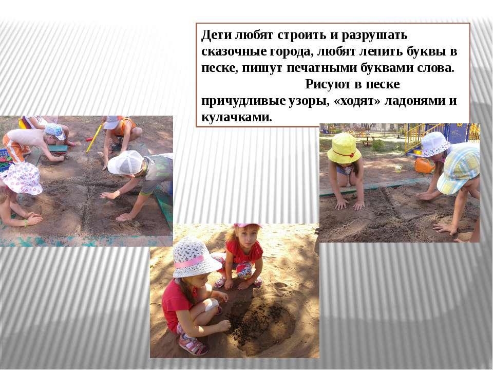 Дети любят строить и разрушать сказочные города, любят лепить буквы в песке, ...