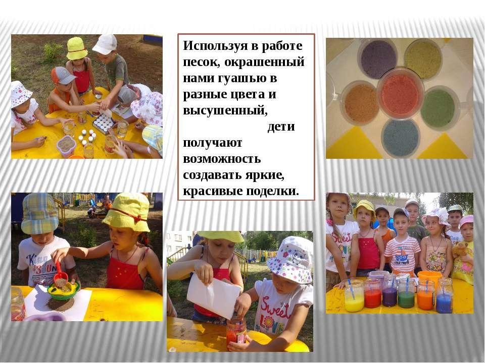 Используя в работе песок, окрашенный нами гуашью в разные цвета и высушенный,...