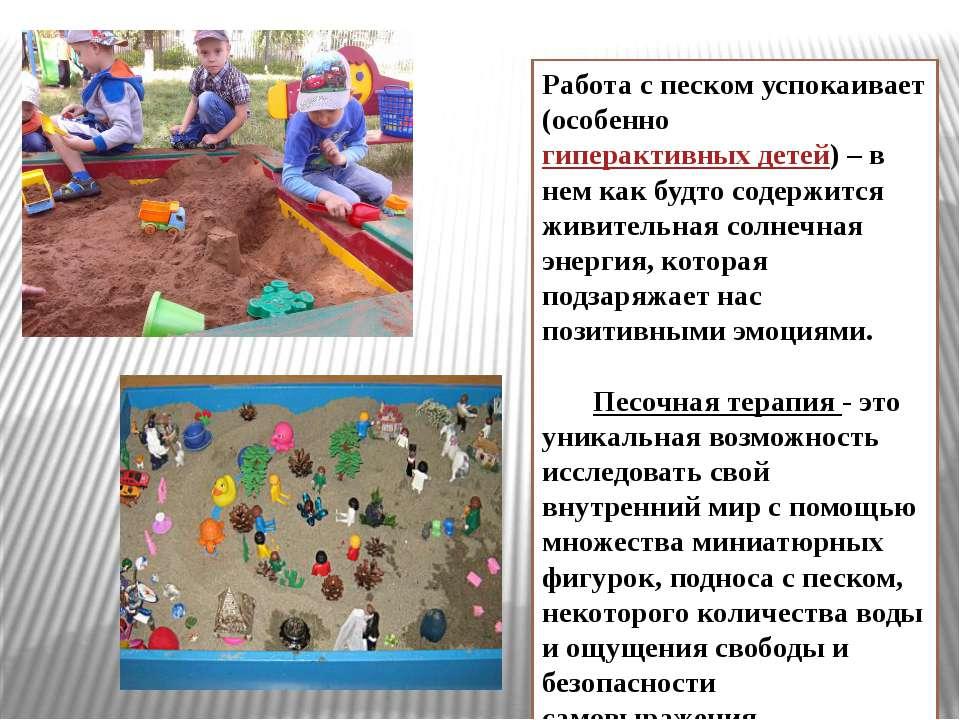 Работа с песком успокаивает (особенно гиперактивных детей) – в нем как будто ...