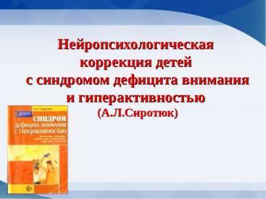 Нейропсихологическая коррекция детей с синдромом дефицита внимания и гиперакт...