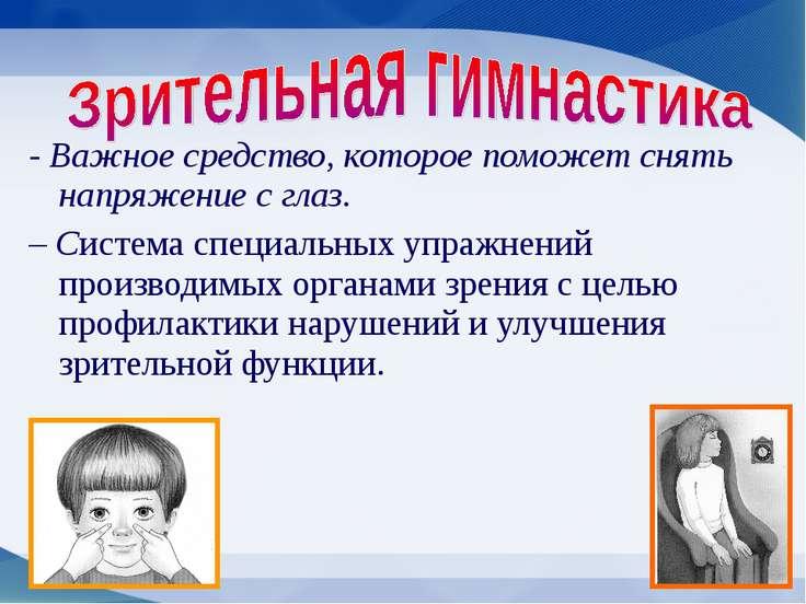 - Важное средство, которое поможет снять напряжение с глаз. – Система специал...