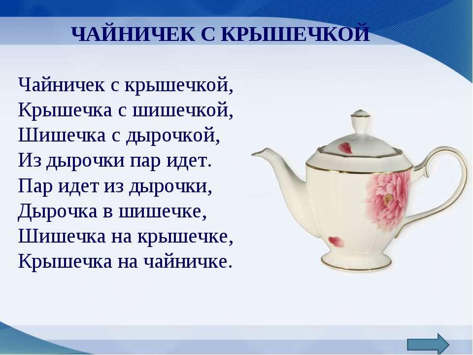 ЧАЙНИЧЕК С КРЫШЕЧКОЙ Чайничек с крышечкой, Крышечка с шишечкой, Шишечка с д...