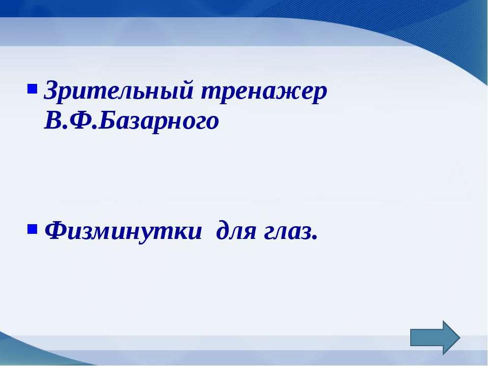 Зрительный тренажер В.Ф.Базарного Физминутки для глаз.