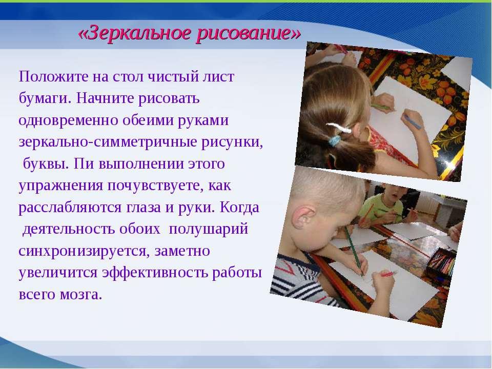 «Зеркальное рисование» Положите на стол чистый лист бумаги. Начните рисовать ...