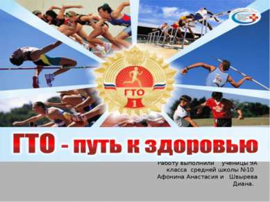 Работу выполнили ученицы 9А класса средней школы №10 Афонина Анастасия и Швыр...