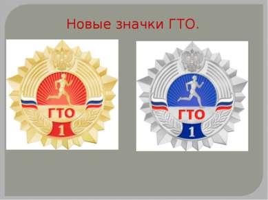 Новые значки ГТО.