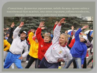 «Гимнастика, физические упражнения, ходьба должны прочно войти в повседневный...