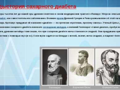 Предыстория сахарного диабета Еще за полторы тысячи лет до нашей эры древние ...