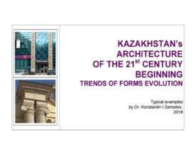 THE KAZAKHSTAN'S ARCHITECTURE OF THE 21st CENTURY BEGINNING (Trends of Forms ...