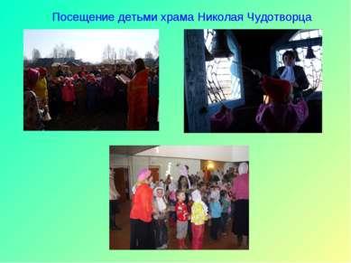 Посещение детьми храма Николая Чудотворца