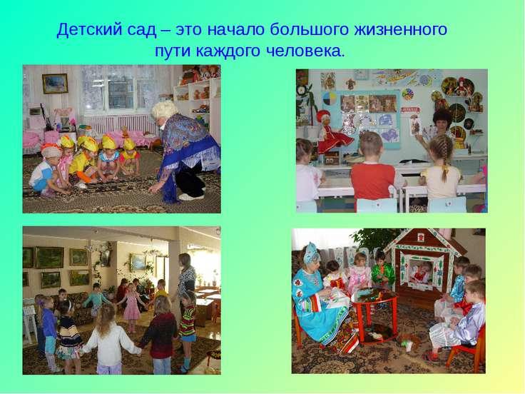 Детский сад – это начало большого жизненного пути каждого человека.