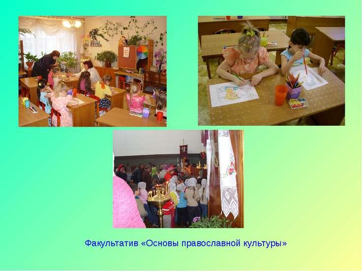 Факультатив «Основы православной культуры»