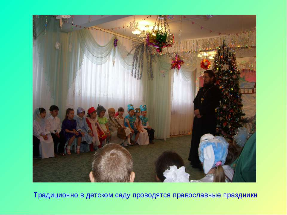 Традиционно в детском саду проводятся православные праздники