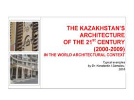 THE KAZAKHSTAN'S ARCHITECTURE OF THE 21st CENTURY (2000-2009) IN THE WORLD AR...