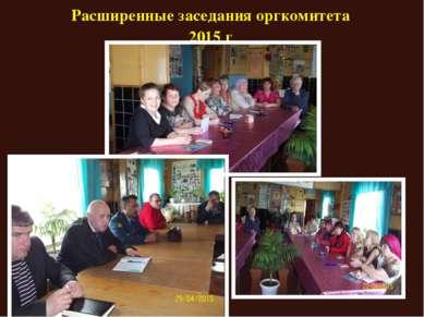 Расширенные заседания оргкомитета 2015 г