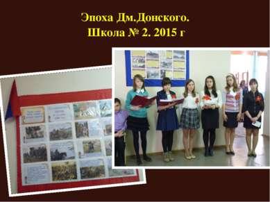 Эпоха Дм.Донского. Школа № 2. 2015 г