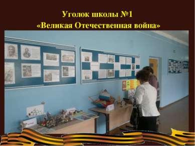 Уголок школы №1 «Великая Отечественная война»