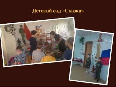 Детский сад «Сказка»