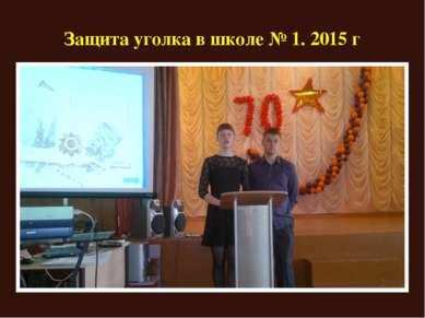 Защита уголка в школе № 1. 2015 г