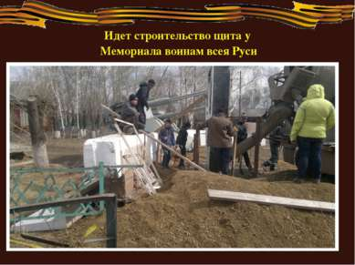 Идет строительство щита у Мемориала воинам всея Руси