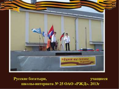 Русские богатыри, учащиеся школы-интерната № 25 ОАО «РЖД». 2013г