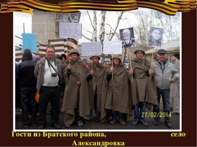 Гости из Братского района, село Александровка