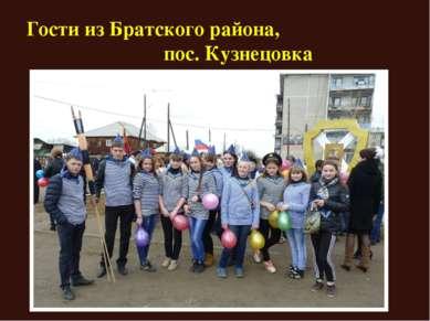 Гости из Братского района, пос. Кузнецовка