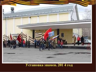 Установка знамен. 201 4 год Установка знамен