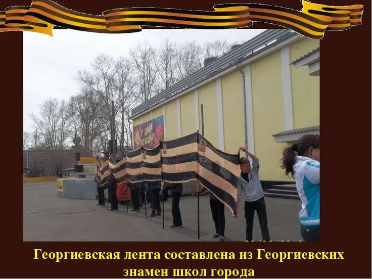 Георгиевская лента составлена из Георгиевских знамен школ города