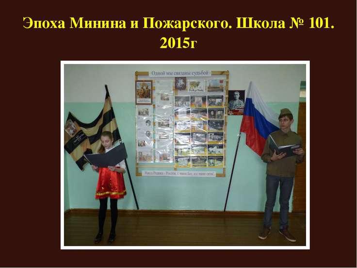 Эпоха Минина и Пожарского. Школа № 101. 2015г