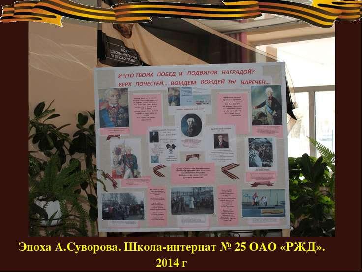 Эпоха А.Суворова. Школа-интернат № 25 ОАО «РЖД». 2014 г