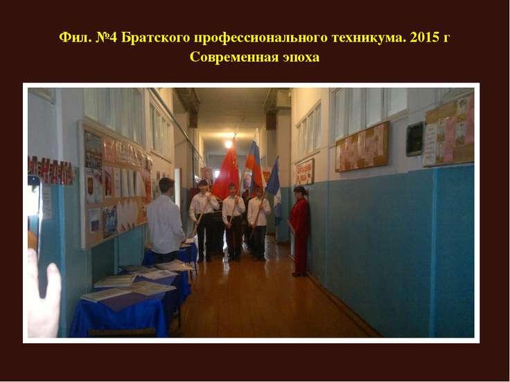 Фил. №4 Братского профессионального техникума. 2015 г Современная эпоха
