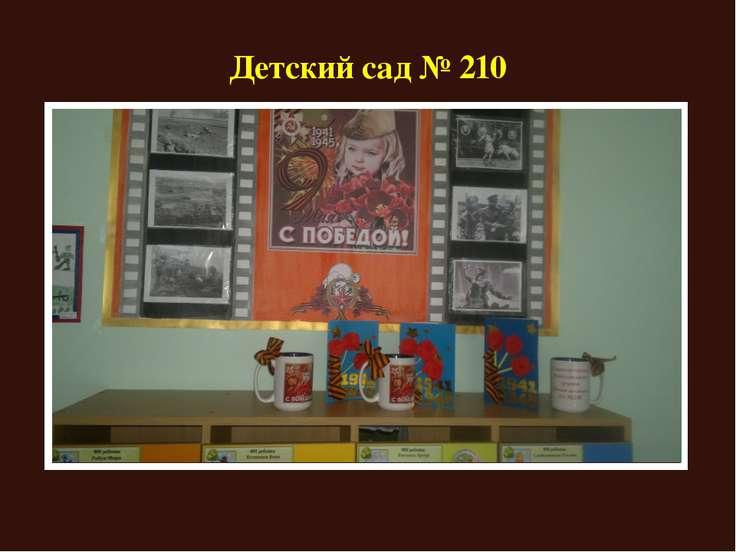 Детский сад № 210