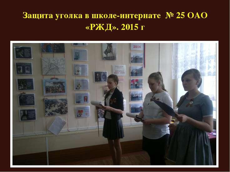 Защита уголка в школе-интернате № 25 ОАО «РЖД». 2015 г
