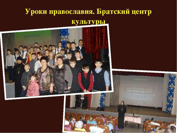Уроки православия. Братский центр культуры