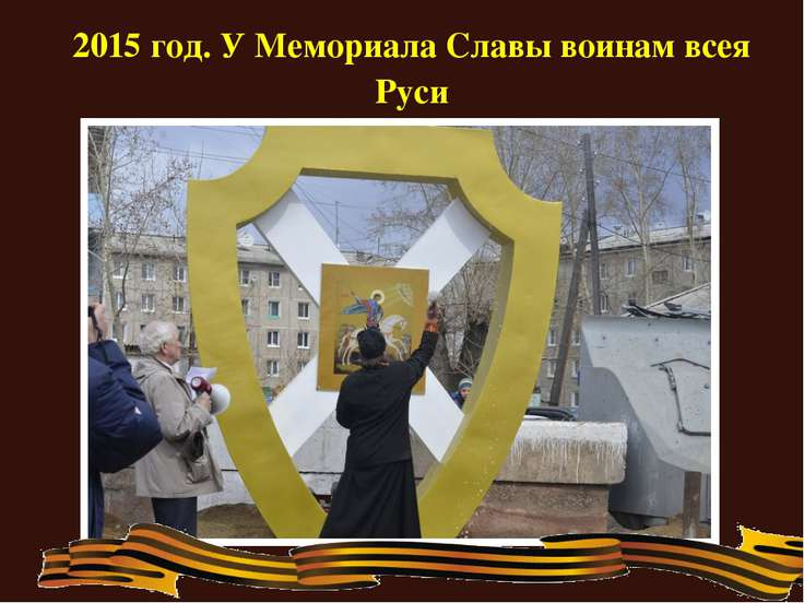 2015 год. У Мемориала Славы воинам всея Руси