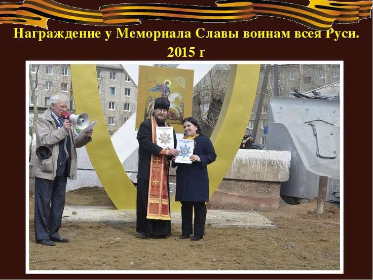 Награждение у Мемориала Славы воинам всея Руси. 2015 г