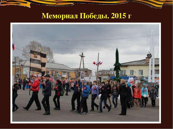 Мемориал Победы. 2015 г