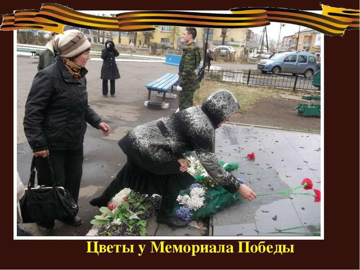 Цветы у Мемориала Победы
