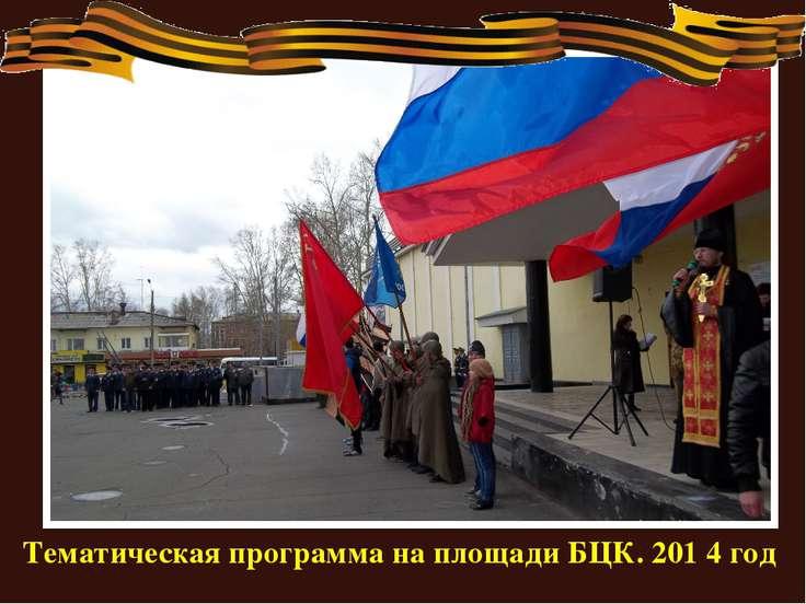 Тематическая программа на площади БЦК. 201 4 год