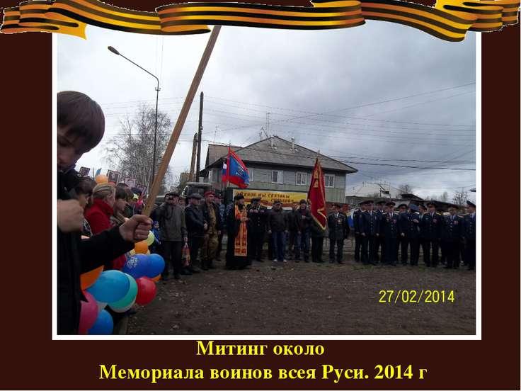 Митинг около Мемориала воинов всея Руси. 2014 г