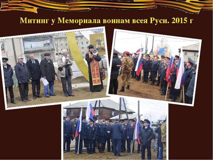 Митинг у Мемориала воинам всея Руси. 2015 г