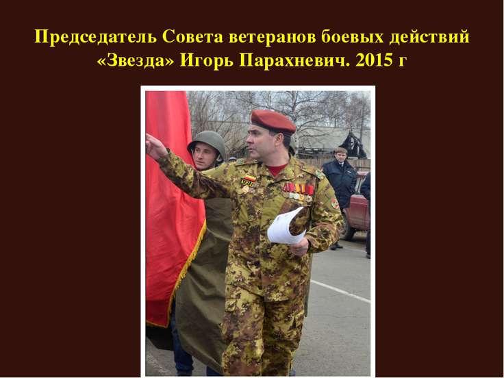 Председатель Совета ветеранов боевых действий «Звезда» Игорь Парахневич. 2015 г